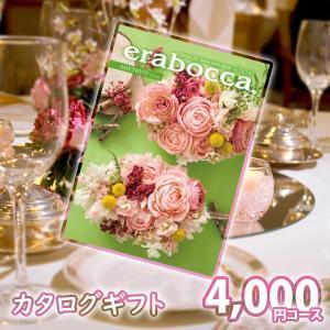 エラボッカ カタログギフト アメジスト 結婚内祝い 出産内祝い 贈答品 贈り物 お返し|nacole