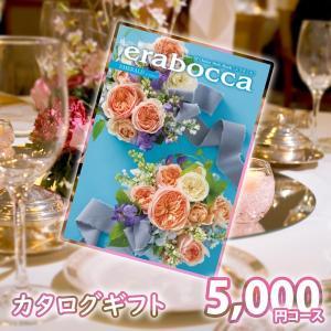 エラボッカ カタログギフト エメラルド|nacole