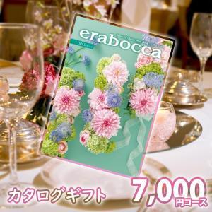 エラボッカ カタログギフト オパール|nacole