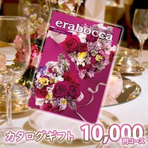 エラボッカ カタログギフト ダイヤモンド|nacole