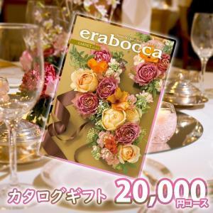 エラボッカ カタログギフト ガーネット|nacole