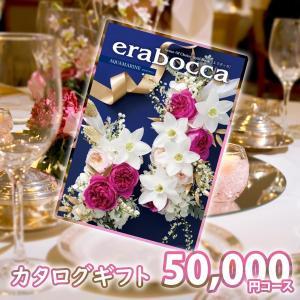 エラボッカ カタログギフト アクアマリン|nacole