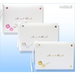結婚式 ゲストブック 芳名帳(結婚内祝い 出産内祝い おしゃれ 寒中見舞いギフト お返し)|nacole