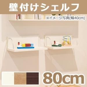 壁付けシェルフ L型ウォールシェルフ セピア800mm、飾り棚、ウォールラックシリーズ、飾り付け便利アイテム|nacole