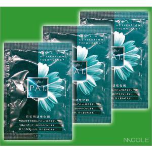 花王 切花用活性化剤PAT 10ml メール便3パック 切り花 長持ち 延命剤 活力剤|nacole