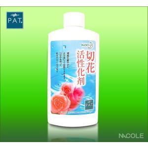 花王 切花用活性化剤PAT 200ml 切り花 長持ち 延命剤 活力剤|nacole