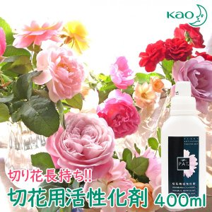 花王 切花用活性化剤PAT 400ml 切り花 長持ち 延命剤 活力剤|nacole