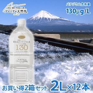 プレミアム天然水 富士山のバナジウム水130 2L 2箱セット ミネラルウォーター|nacole