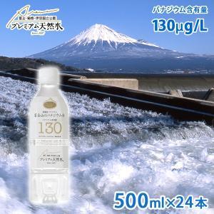富士山のバナジウム水130 500ml×24本(1ケース) プレミアム天然水 ペットボトル 国産ミネラルウォーター|nacole
