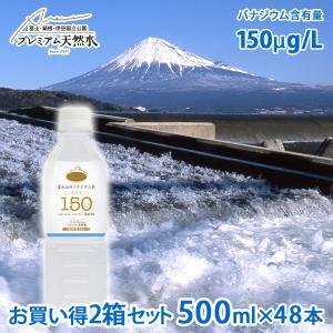 ミネラルウォーター 富士山のバナジウム水130 500ml 2箱セット|nacole