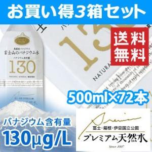 プレミアム天然水 富士山のバナジウム水130 500ml 3箱セット ミネラルウォーター|nacole