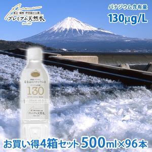 富士山のバナジウム水130 500ml×24本 4箱セット プレミアム天然水 国産ミネラルウォーター|nacole