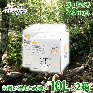 プレミアム天然水 伊豆の天然水29 10L×2箱 ミネラルウォーター|nacole