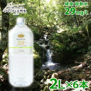 伊豆の天然水29 2L×6本(1ケース) プレミアム天然水 国産ミネラルウォーター|nacole