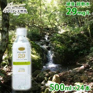 ミネラルウォーター 極上プレミアム天然水 伊豆の天然水29 500ml×24本|nacole