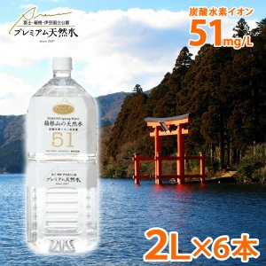 箱根山の天然水51 2L×6本(1ケース) プレミアム天然水 ペットボトル 国産ミネラルウォーター 飲む温泉水|nacole
