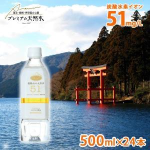 箱根山の天然水51 プレミアム天然水 ペットボトル 500ml×24本(1ケース) 国産ミネラルウォーター 飲む温泉水|nacole