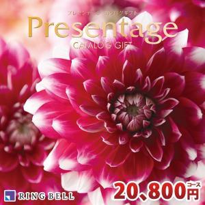 リンベル カタログギフト プレゼンテージ アンサンブル グルメ 20000円コース 結婚内祝い 出産内祝い 贈答品 贈り物 お返し|nacole