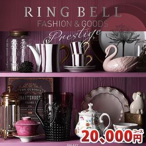リンベル カタログギフト プレステージ ギャラクシー 20000円コース|nacole