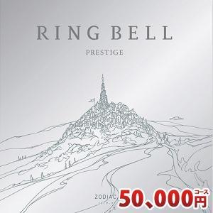 リンベル カタログギフト プレステージ ゾディアック 50000円コース|nacole