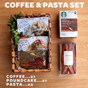 ギフト スターバックスコーヒー ドリップコーヒーギフト&パスタキット&パウンドケーキ 4個セット 結...