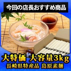 島原素麺|nacole
