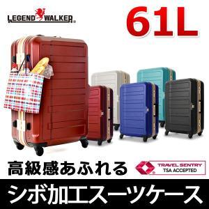 レジェンドウォーカープレミアムスーツケースシボ加工タイプ61L Mサイズ|nacole