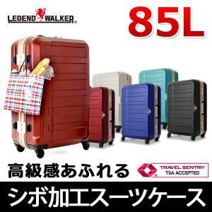 レジェンドウォーカープレミアムスーツケースシボ加工タイプ85L/Lサイズ|nacole