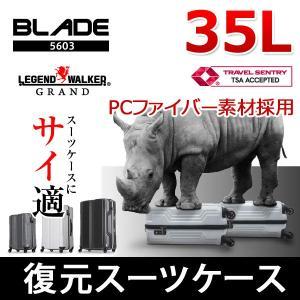 レジェンドウォーカーグランド BLADE ブレイド 縦型ビジネスキャリーケース 35L|nacole