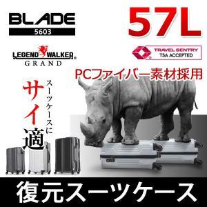 レジェンドウォーカーグランド BLADE ブレイド 縦型ビジネスキャリーケース 57L|nacole