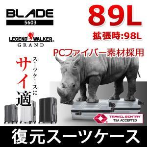 レジェンドウォーカーグランド BLADE ブレイド 縦型ビジネスキャリーケース 89L 98|nacole