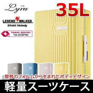 レジェンドウォーカー ワールドメロディー Lyra リラ)スーツケース 35L|nacole