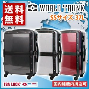 ワールドトランク トラベルスーツケース 37L SSサイズ 国内線機内持込み対応)|nacole