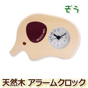 インテリア雑貨 モコモ アラーム機能付き 時計 セイコーゾウ ナチュラル おしゃれ 置時計 時計 インテリア 象 ぞう お誕生日プレゼント|nacole