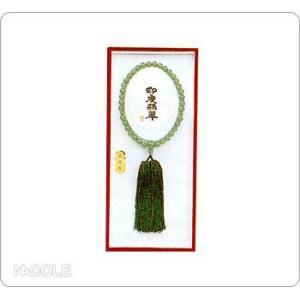 数珠・念珠 女性用 インドヒスイ 片手(結婚内祝い 出産内祝い おしゃれ 寒中見舞いギフト お返し)|nacole