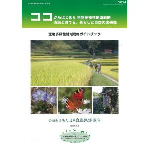 生物多様性地域戦略ガイドブック 〜市民と育てる、暮らしと自然の未来像