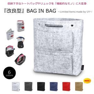 [UY] 大きめ バッグインバッグ フェルト インナーバッグ...