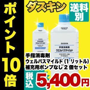 ダスキン 手指消毒剤 ウエルパス マイルド 補充用(1L×2...