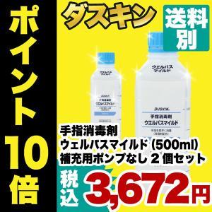 ダスキン 手指消毒剤 ウエルパス マイルド 補充用(500m...