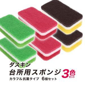 @ダスキン スポンジ 【台所用スポンジ】6個セット(3色パッ...