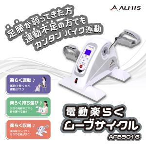 ■メーカー直送の為代引き不可■AFB3016/電動楽らくムーブサイクル/アルインコ(ALINCO) 北海道・沖縄・離島は、別途送料がかかります。|nadeshico
