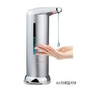 センサー式 タッチレス ディスペンサー KKN-TD240S  アルコール消毒液使用可  アルコール消毒液  液状・ジェル状使用可|nadeshico