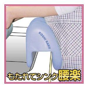 もたれてシンク 腰楽 低いシンクでの水仕事に!シンクの縁8.5cmまで使用可能 nadeshico