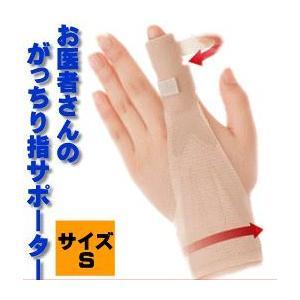 在庫限り お医者さんのがっちり指サポーター Sサイズ 腱鞘炎 関節痛人差し指 中指 薬指 バネ指 手首 指関節 左右兼用|nadeshico