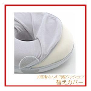 ■送料無料■ お医者さんの円座クッション専用カバー |nadeshico