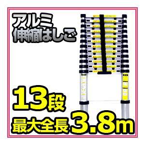 ■代引き不可■アルミス アルミ伸縮はしご ASH-380 13段 最長3.8m 指挟み防止設計 伸縮ハシゴ/ASH380|nadeshico