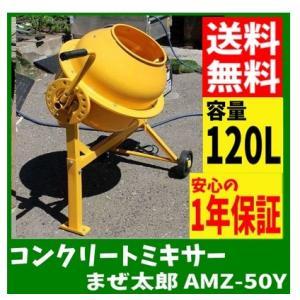 4月下旬頃の入荷【代引き不可】アルミス 電動コンクリートミキサー まぜ太郎 AMZ-50Y 移動車輪付き ドラム容量120L/ 練り量約50L AMZ50Y/  肥料|nadeshico