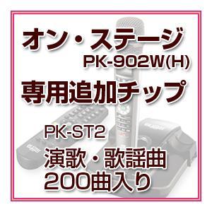 【送料無料】 オンステージ カラオケ 曲 オンステージ専用追加曲チップ PK-ST2