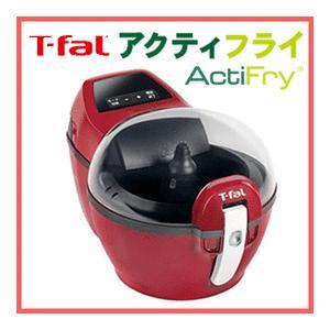 ■送料無料■ティファール T-fal アクティフライ FZ205588 レッド レシピブック付き! ヘルシーな料理が手軽に作れる|nadeshico