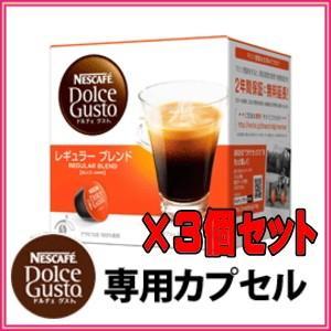 ネスレネスカフェ ドルチェグスト専用カプセル カフェルンゴ(レギュラーブレンド) 3個セット(16カプセル×3箱)|nadeshico
